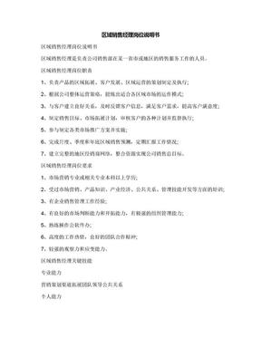区域销售经理岗位说明书.docx