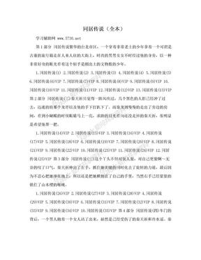 同居传说(全本).doc