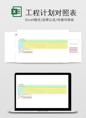 工程计划对照表.xls