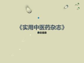《实用中医药杂志》.ppt