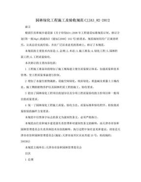 园林绿化工程施工及验收规范CJJA3_82-2012.doc