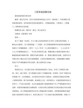 工程事故案例分析.doc