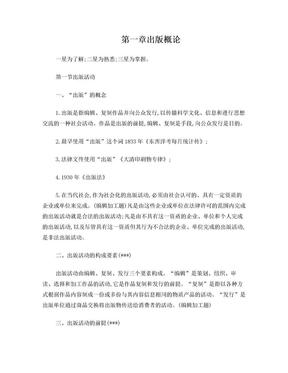 编辑中级职称考试出版专业基础知识1-4章.doc