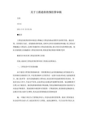 工程预算审核方法.doc