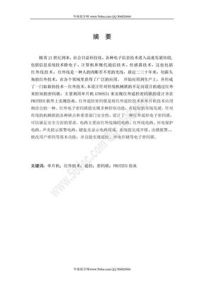 基于单片机的红外遥控密码锁毕业设计中文摘要.doc
