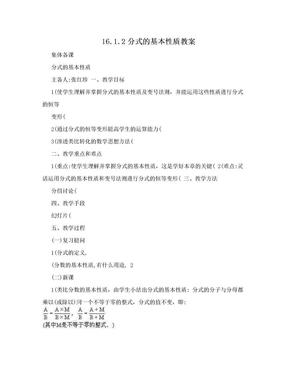 16.1.2分式的基本性质教案.doc