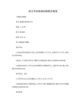 语文学科渗透法制教育教案.doc