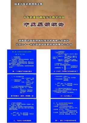《中医基础理论》李德新讲座笔记第一章 中医学与中国古代哲学.pptx