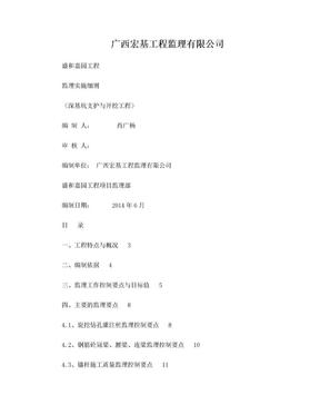 深基坑支护监理细则(桩 锚索).doc