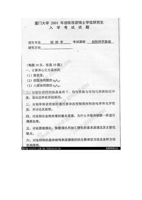 FreeKaoYan厦门大学2001材料科学基础试题.doc