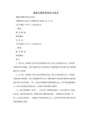 最新长期供货协议书范本.doc