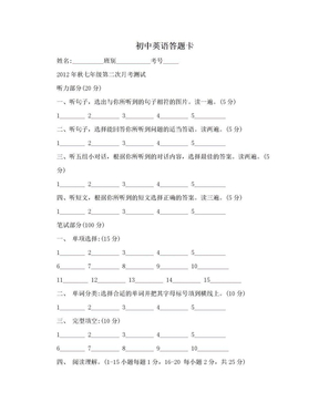 初中英语答题卡.doc