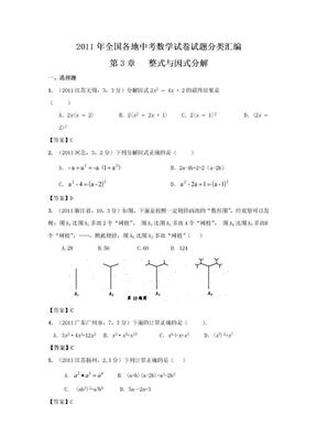 整式与因式分解.doc
