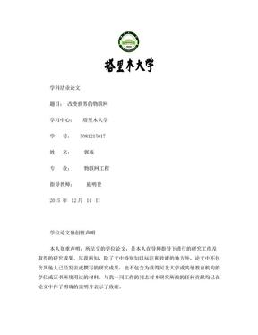 物联网工程导论论文郭栋12-1 (1) (1).doc