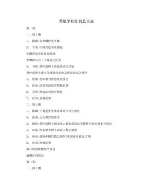 营造学社汇刊总目录.doc