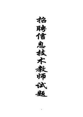 信息技术教师招聘考试试题.doc