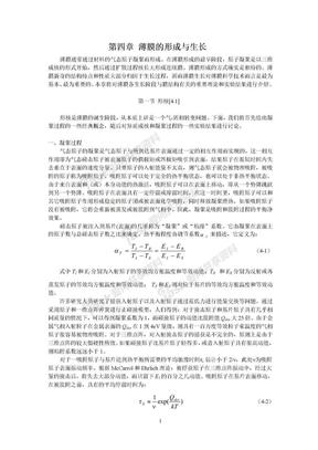 薄膜材料与薄膜技术OK第四章薄膜的形成与生长.doc