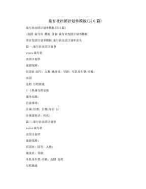 旅行社出团计划单模板(共6篇).doc