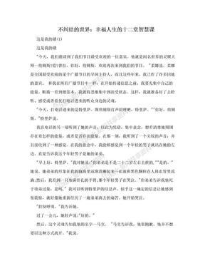 不纠结的世界:幸福人生的十二堂智慧课.doc