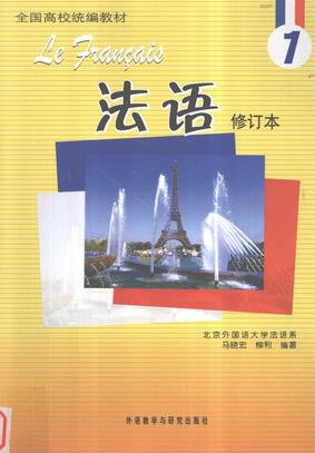 法语 1 修订本 马晓宏1-32.pdf