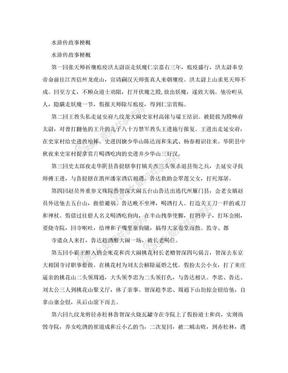 水浒传故事梗概.doc