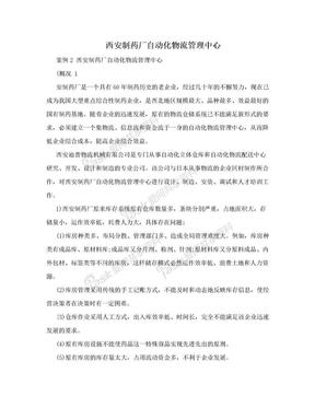 西安制药厂自动化物流管理中心.doc
