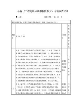 《土建工程建设标准强制性条文》专项检查记录表.doc