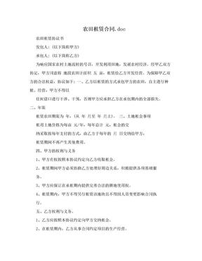 农田租赁合同.doc.doc