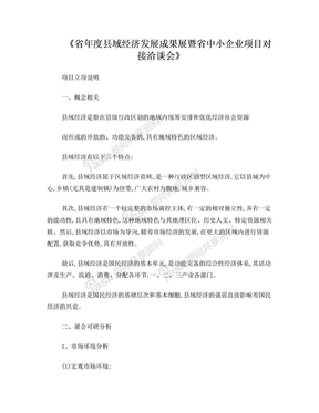 黑龙江县域经济发展成果展暨项目对接洽谈会立项可研报告.doc