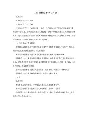 入党积极分子学习内容.doc