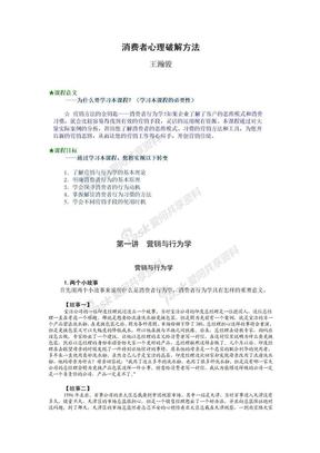 消费者心理破解方法-王瀚骏.doc