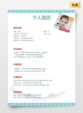 儿童多彩带自荐信简历模板-18.docx