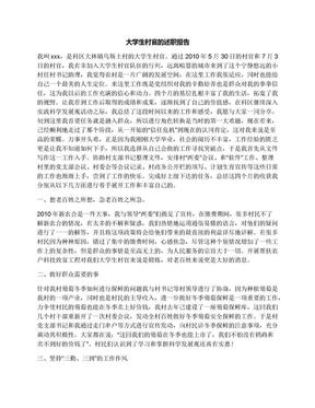 大学生村官的述职报告.docx