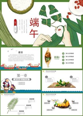 中国传统节日端午节主题班会PPT模板