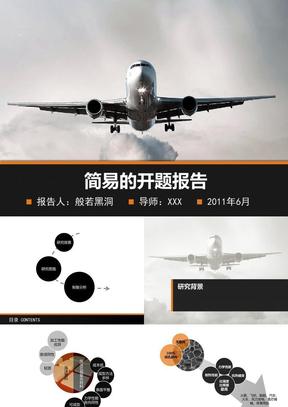 2011-论文开题报告-@般若黑洞.ppt