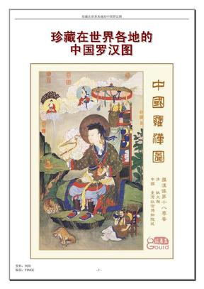 珍藏在世界各地的中国罗汉图.pdf