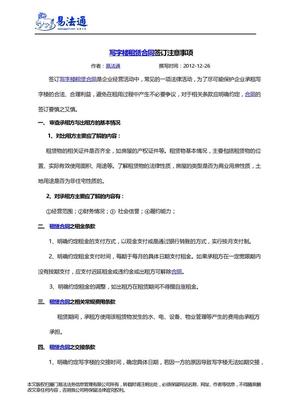 写字楼租赁合同签订注意事项.docx