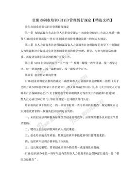 贵阳市创业培训(SIYB)管理暂行规定【精选文档】.doc