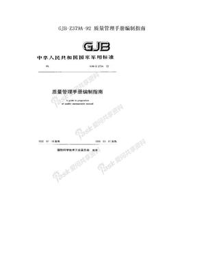 GJB-Z379A-92 质量管理手册编制指南.doc