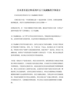 日本著名设计师系列の五十岚威畅的字体设计.doc