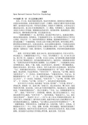 哈佛幸福课_1-23_完整字幕版.doc