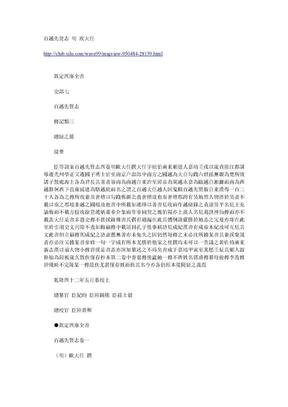 百越先贤志 明 欧大任 卷1.doc