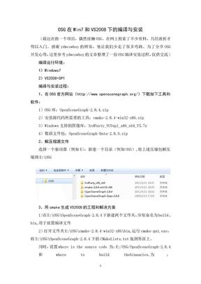 OSG在Win7和VS2008下的编译与安装.doc