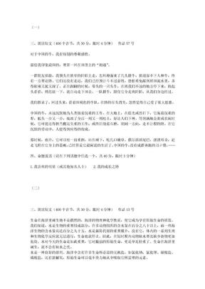 2011年全国普通话考试8套试题.doc