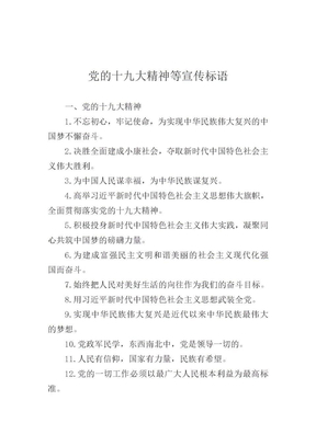 党的十九大精神等宣传标语.doc