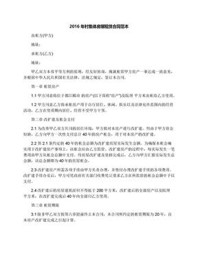 2016年村集体房屋租赁合同范本.docx