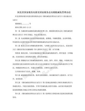 河北省国家税务局落实国家税务总局税收减免管理办法.doc