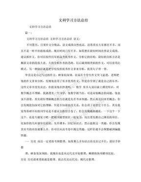 文科学习方法总结.doc