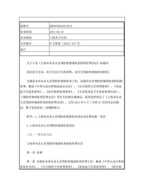 上海市从业人员预防性健康检查机构管理办法 新.doc
