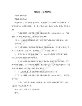 消防器材采购合同.doc